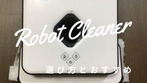 【比較表】拭き掃除ロボットの選び方とおすすめを紹介