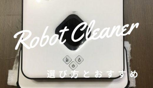 【2019年比較表】拭き掃除ロボットの選び方とおすすめを紹介