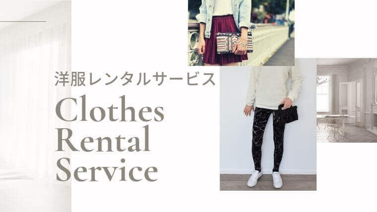 服は新品を借りる時代 ファッションレンタルサービス比較とおすすめ
