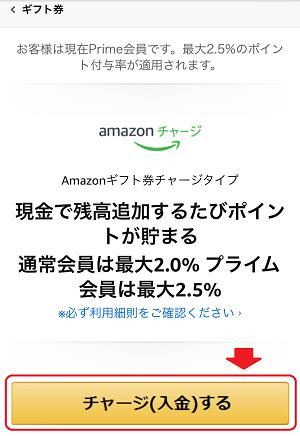 Amazonギフト券のチャージ方法 キャンペーン参加