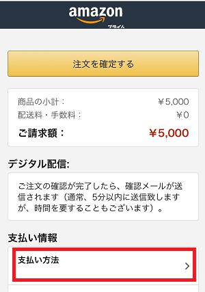 Amazonギフト券のチャージ方法 支払い方法の確認