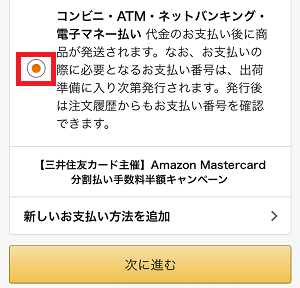 Amazonギフト券のチャージ方法 コンビニ・ATM・ネットバンキング・電子マネーのいずれかを選択