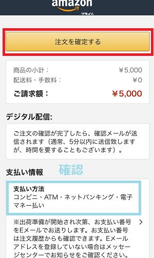 Amazonギフト券のチャージ方法 支払い方法の修正が終わったら注文を確定する