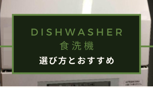 【2020年比較表】据え置き型食洗機の選び方とおすすめを紹介【低温ソフトモードは必須】