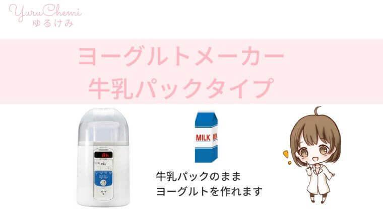 ヨーグルトメーカー 牛乳パックタイプ