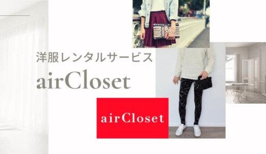 【自分だけのスタイリスト】airClosetは洋服レンタル以上のサービス