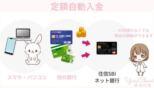 住信SBIネット銀行の定額自動入金の設定方法の解説