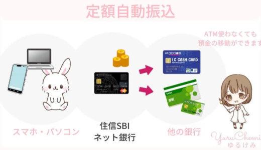 【図解でわかりやすく】住信SBIネット銀行 定額自動振込の方法を解説|他の銀行へお金を移動