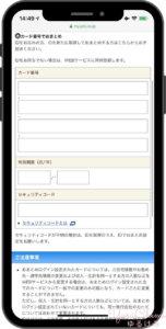 MyJCB カード番号・有効期限・セキュリティ番号の入力画面
