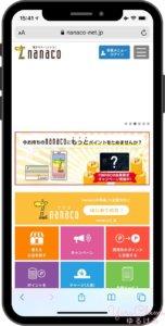 nanaco公式サイトのホーム画面