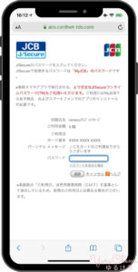 MyJCBパスワード入力画面