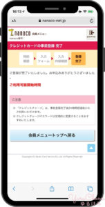 nanacoクレジットカード登録完了画面