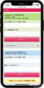 nanacoのマイページへログイン