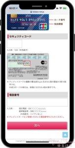 クレジットカード情報の入力画面2