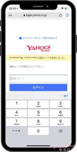 Yahoo! IDでログイン