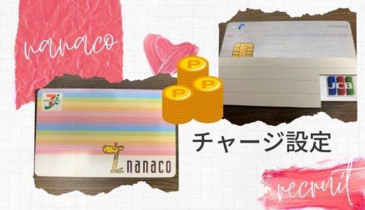 【スマホ画像でかんたん解説】リクルートカードでnanacoにクレジットカードチャージする登録方法と注意点