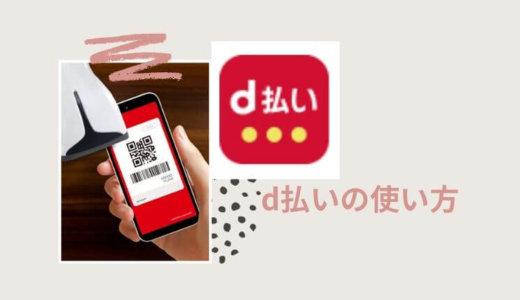 【コンビニ+10%還元キャンペーン】ドコモユーザーじゃなくてOK!dポイント&d払いキャンペーンまとめ