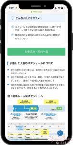 定額自動入金サービス詳細