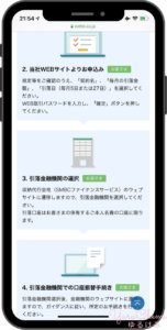 定額自動入金サービスの説明画面②WEBサイト申込み