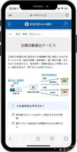 定額自動振込サービス説明画面