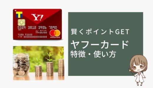 【キャッシュレス還元キャンペーンに乗り遅れないために】YahooJAPANクレジットカードの特徴とメリット・デメリット|PayPay・PayPayモール
