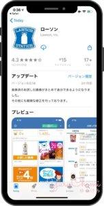 ローソンアプリのダウンロード画面