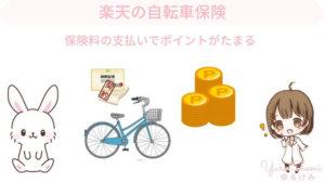楽天の自転車保険