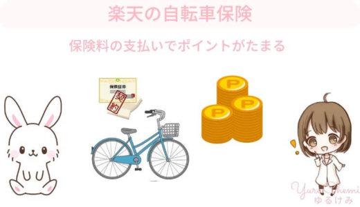 【自転車保険義務化】ポイントが貯まる楽天自転車保険がおすすめ🚲楽天超かんたん保険とサイクルアシストの違いをかんたん解説