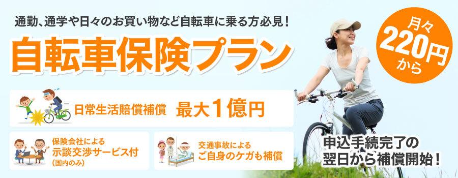 楽天の自転車保険プラン