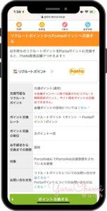 リクルート公式サイト|リクルートポイントからPontaポイントへ交換する