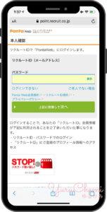 リクルートIDのパスワード入力画面