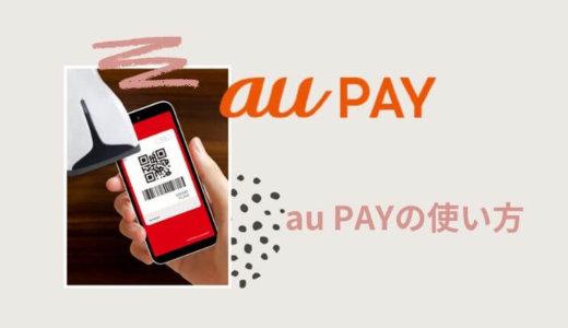 【誰でも参加できる20%還元キャンペーン】au PAYを家電量販店やコンビニの支払いで使おう