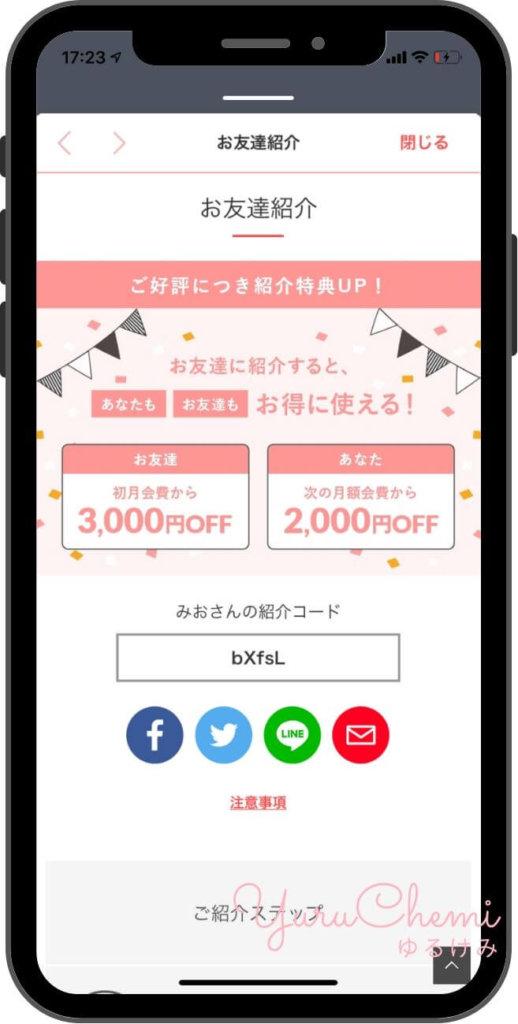 エアークローゼット紹介クーポンコード