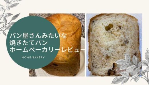 【お家でパン屋さんみたいな焼き立てパン】ホームベーカリーレビュー