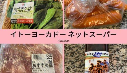 【家にいながら好きな食材が届く】イトーヨーカドーネットスーパーの特徴と使い方