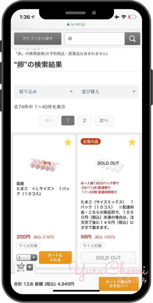広告の品の取り扱い画面