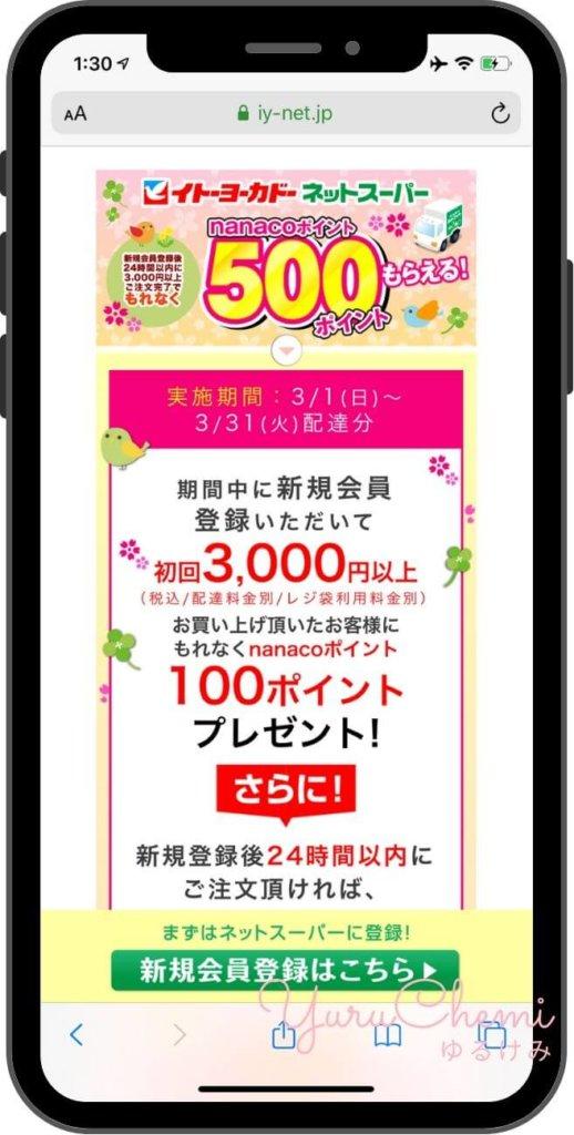イトーヨーカドーネットスーパーの新規会員登録キャンペーン