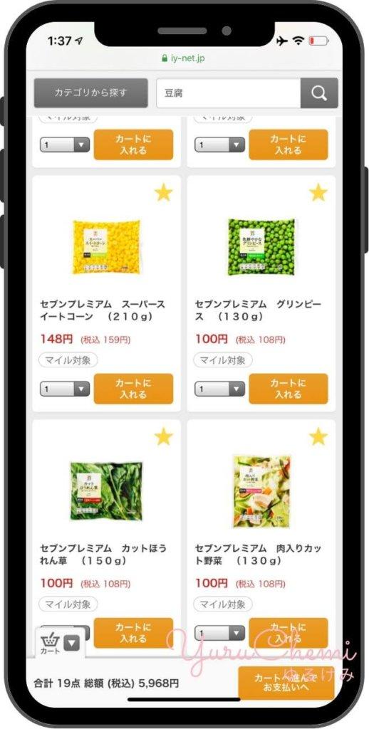 イトーヨーカドーネットスーパーの冷凍食品のラインナップ