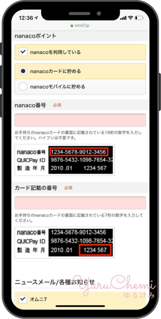 nanaco情報の登録画面