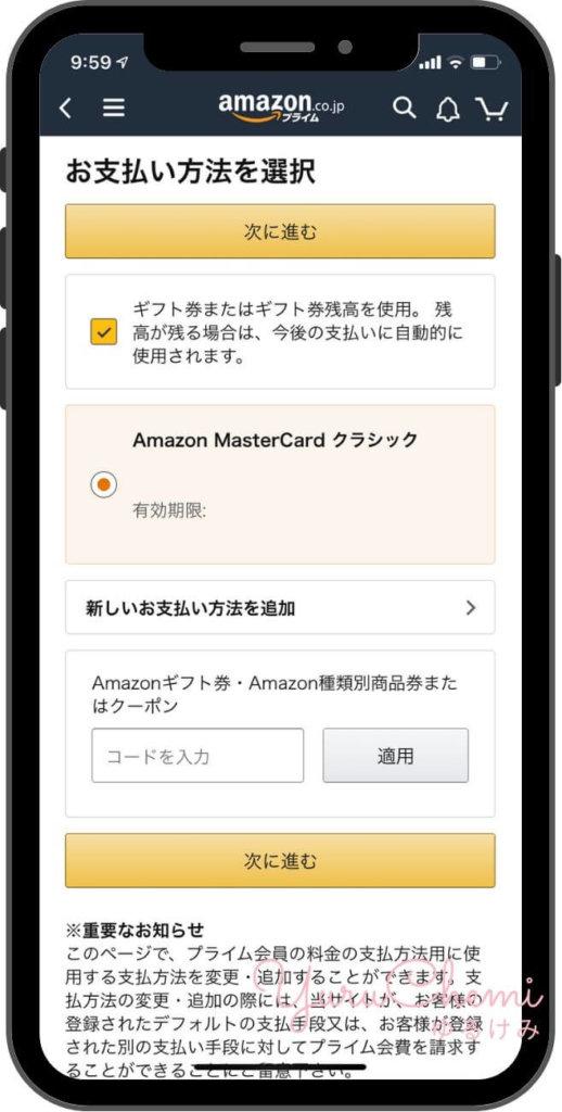 Amazonギフト券でプライム会員の支払いに設定する画面