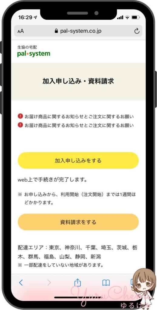 パルシステムの申し込み画面