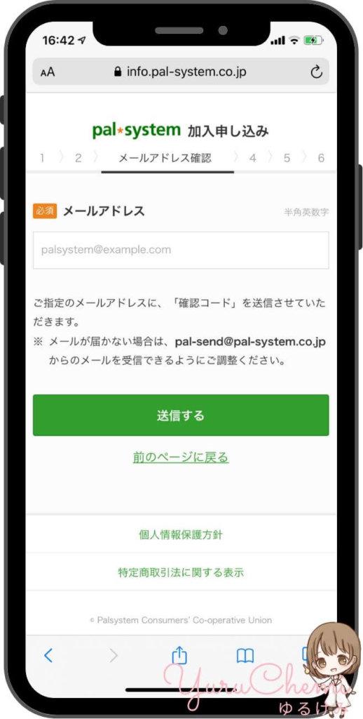 パルシステムのメールアドレス登録画面