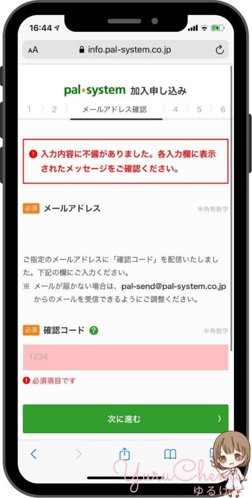 パルシステムの確認コード入力画面