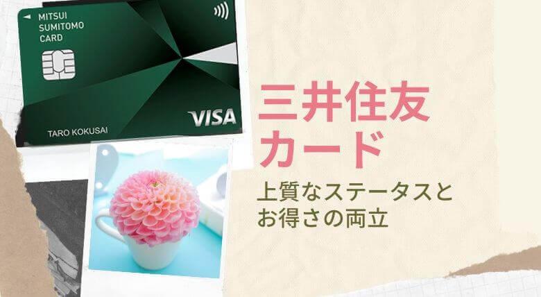 三井住友カードのキャンペーンをお見逃しなく