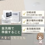 【購入者は確認】食洗機で事前に準備する3つのこと 賃貸での設置