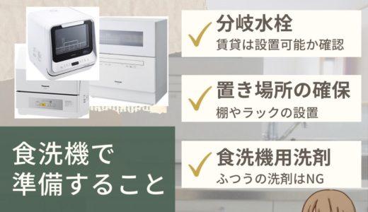 【購入者は確認】食洗機で事前に準備する3つのこと|賃貸での設置