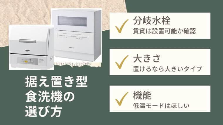 食洗機の選び方と選ぶポイント・注意点