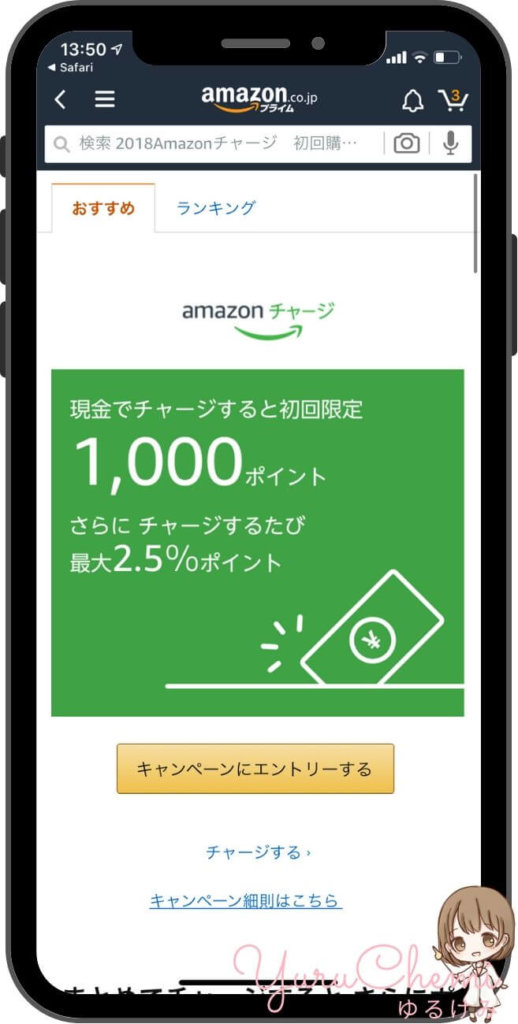 Amazonギフト券チャージタイプのキャンペーン