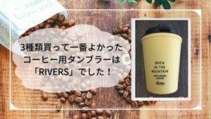 おすすめのコーヒー用タンブラー