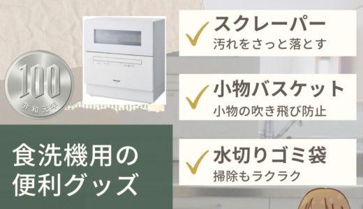 【すべて100均】食洗機と一緒に準備したい便利グッズ